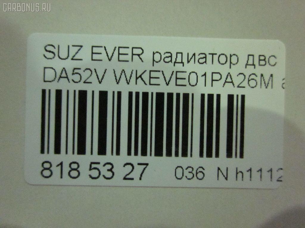 Радиатор ДВС SUZUKI EVERY DA52V Фото 3