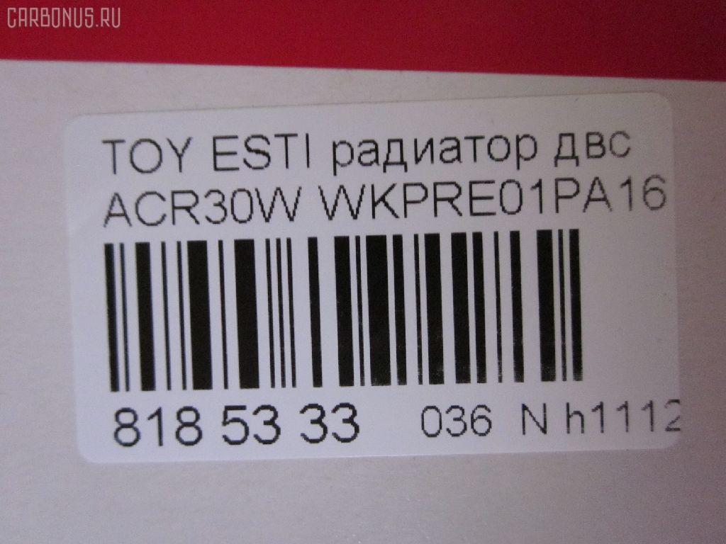 Радиатор ДВС TOYOTA ESTIMA ACR30W Фото 3
