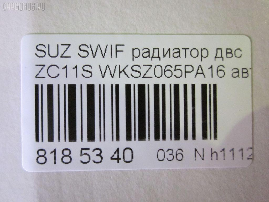 Радиатор ДВС SUZUKI SWIFT ZC11S M13A Фото 3