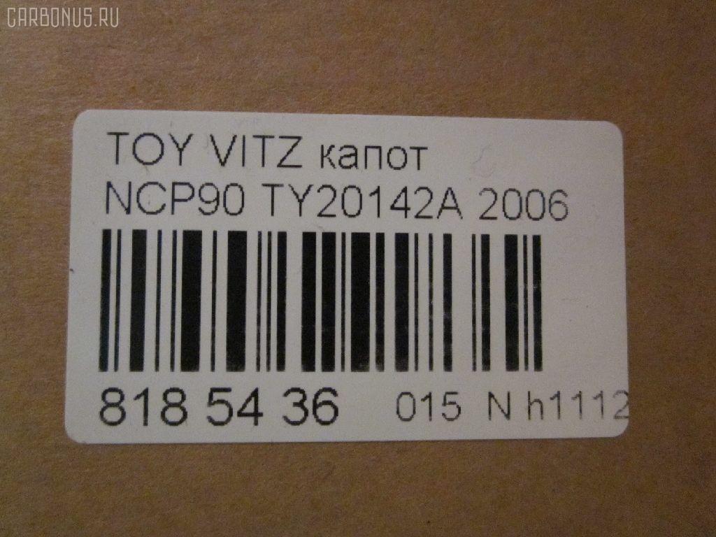 Капот TOYOTA VITZ NCP91 Фото 2