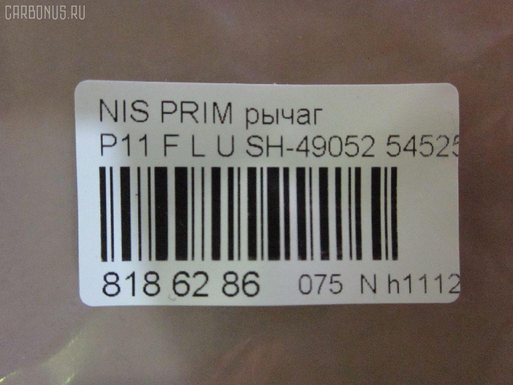 Рычаг NISSAN PRIMERA P11 Фото 3