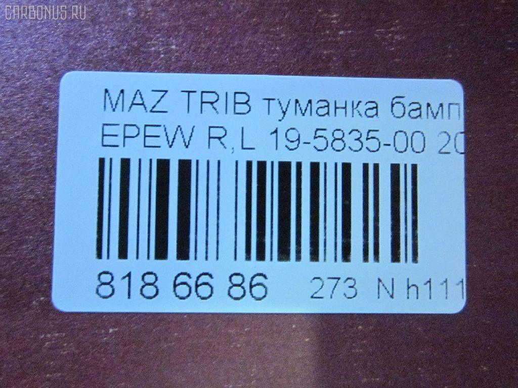 Туманка бамперная MAZDA TRIBUTE EPEW Фото 3