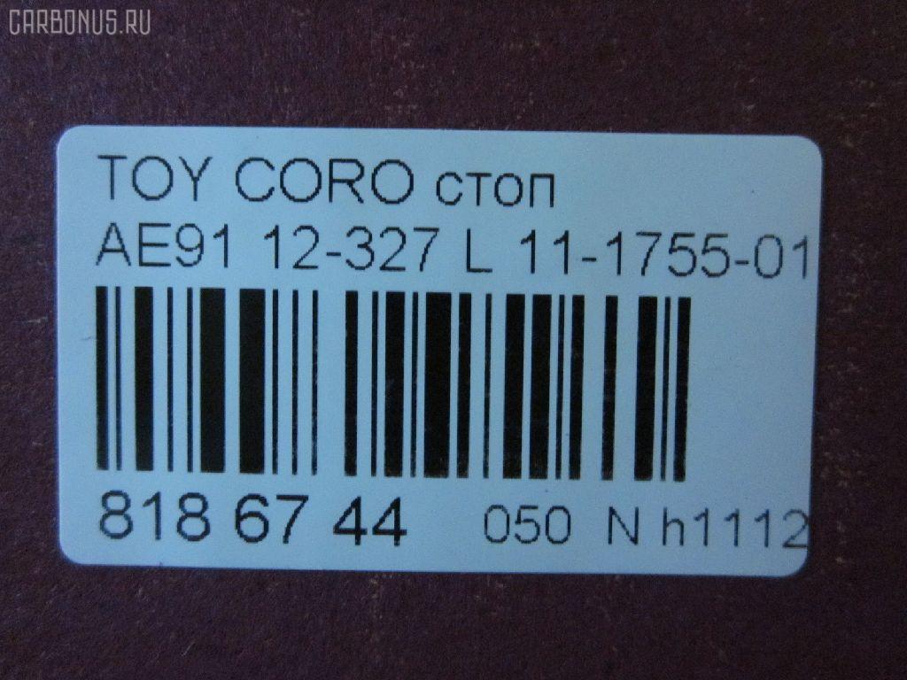 Стоп TOYOTA COROLLA AE91 Фото 3