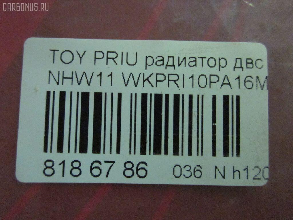 Радиатор ДВС TOYOTA PRIUS NHW11 1NZ-FXE Фото 3