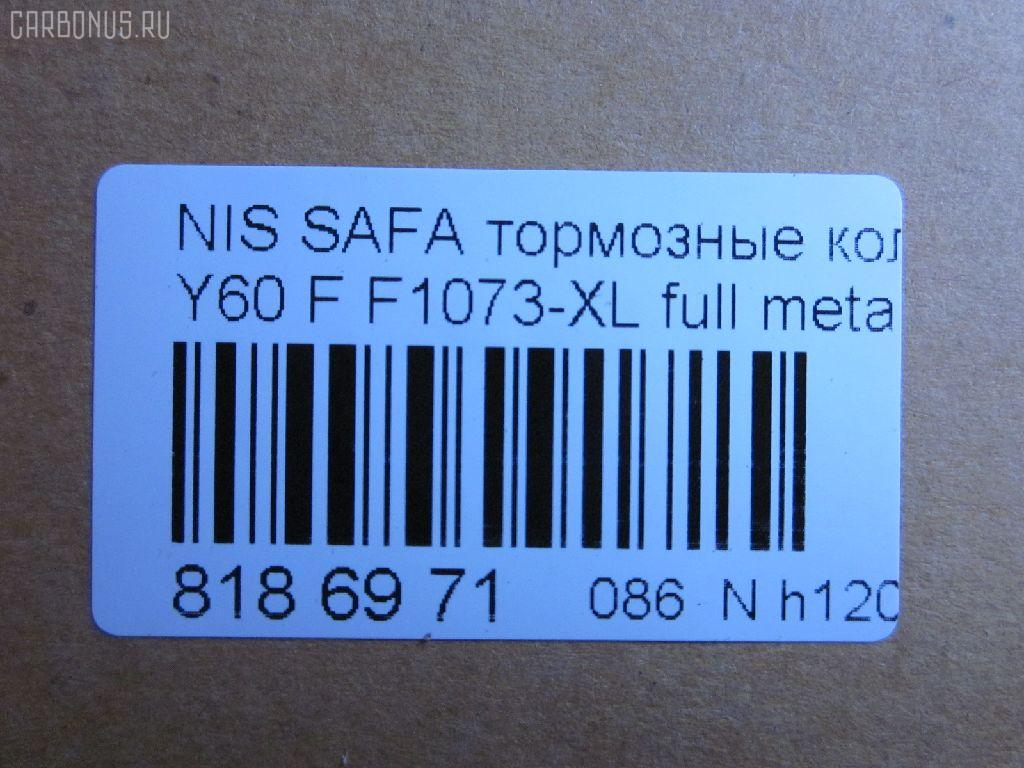 Тормозные колодки NISSAN SAFARI Y60 Фото 6