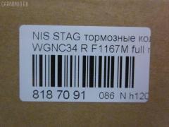 Тормозные колодки Nissan Stagea WGNC34 Фото 6