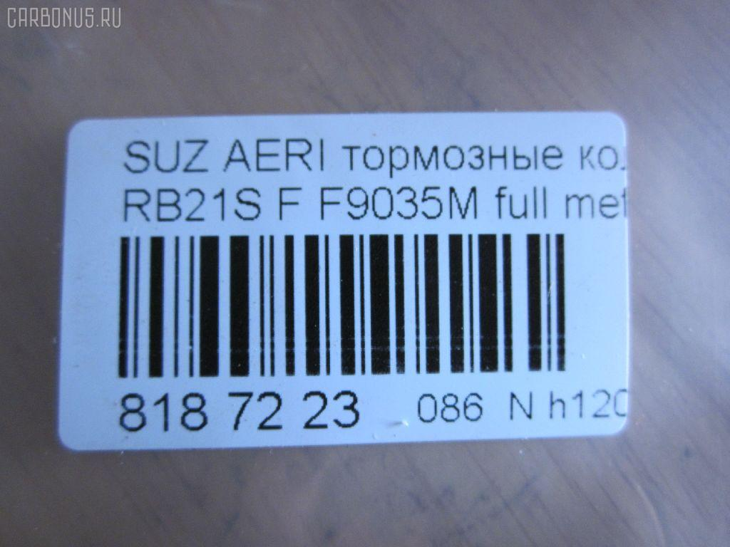 Тормозные колодки SUZUKI AERIO WAGON RB21S Фото 6