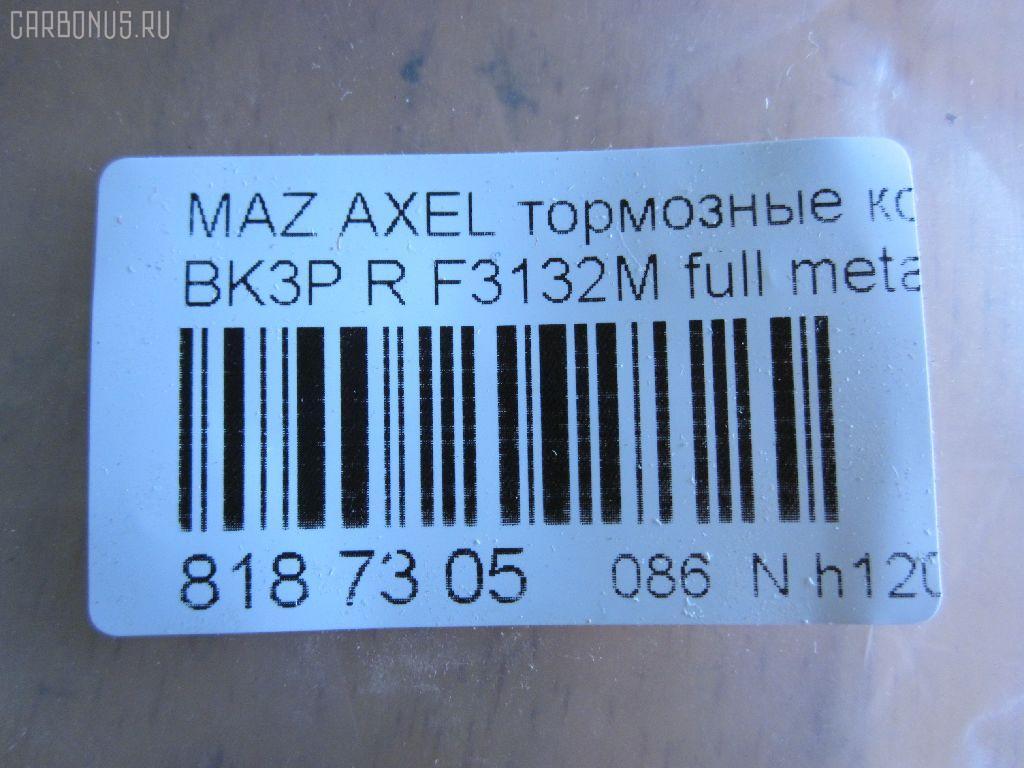 Тормозные колодки MAZDA AXELA BK3P Фото 6