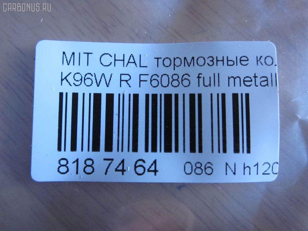 Тормозные колодки MITSUBISHI CHALLENGER K96W Фото 6
