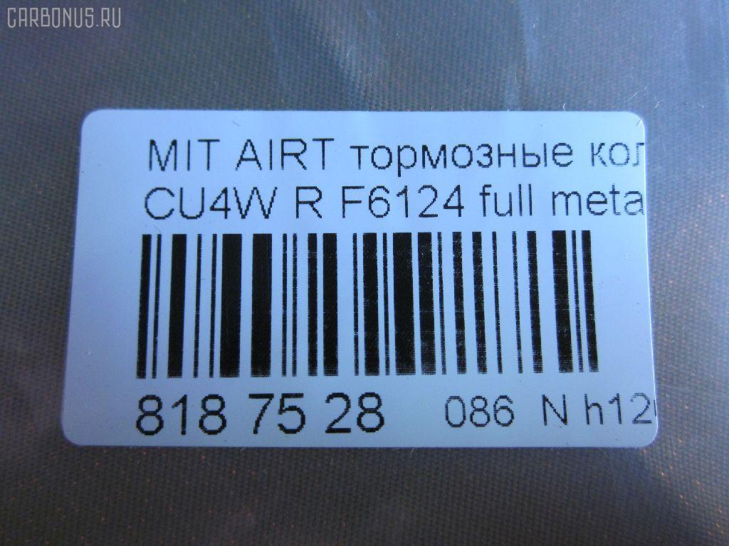 Тормозные колодки MITSUBISHI AIRTREK CU4W Фото 6