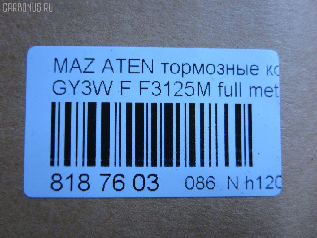 Тормозные колодки MAZDA ATENZA SPORT WAGON GY3W Фото 6