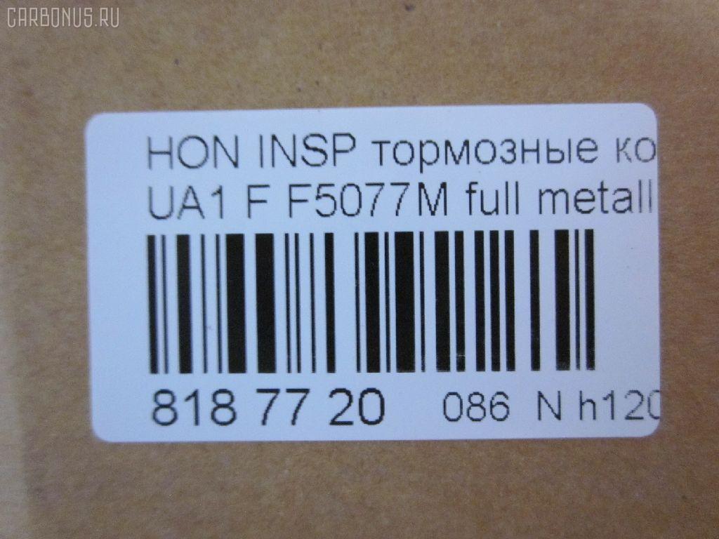 Тормозные колодки HONDA INSPIRE UA1 Фото 6