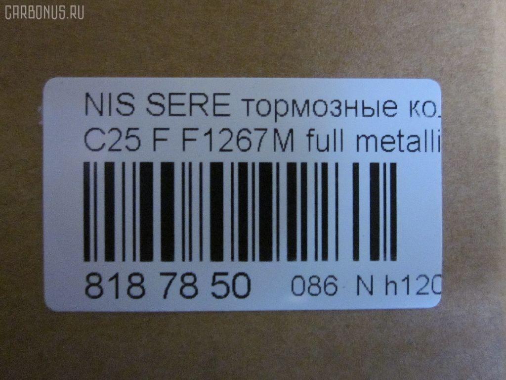 Тормозные колодки NISSAN SERENA C25 Фото 6