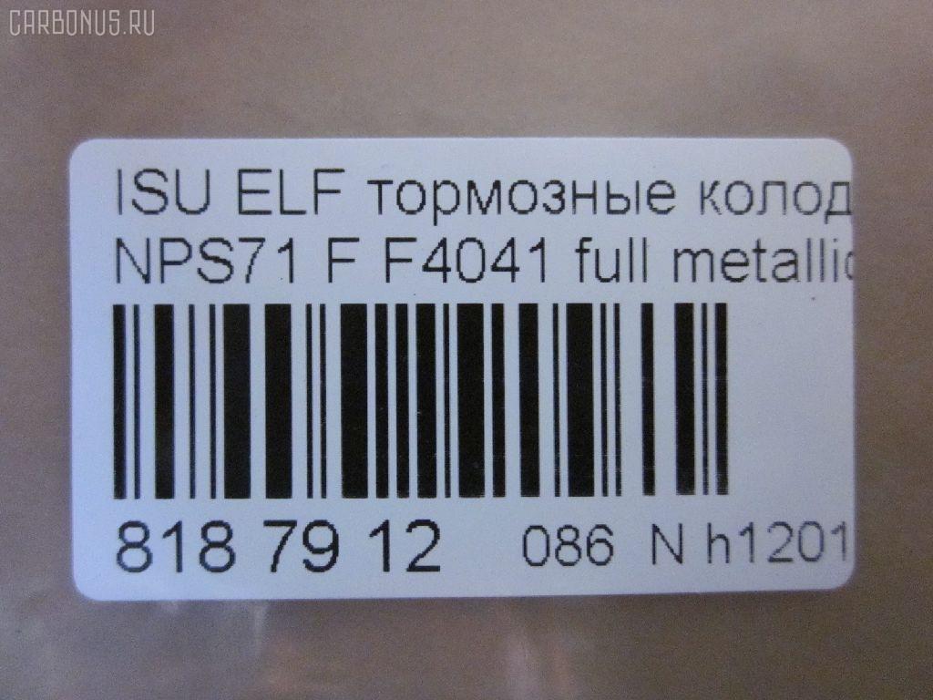 Тормозные колодки ISUZU ELF NPS71 Фото 6