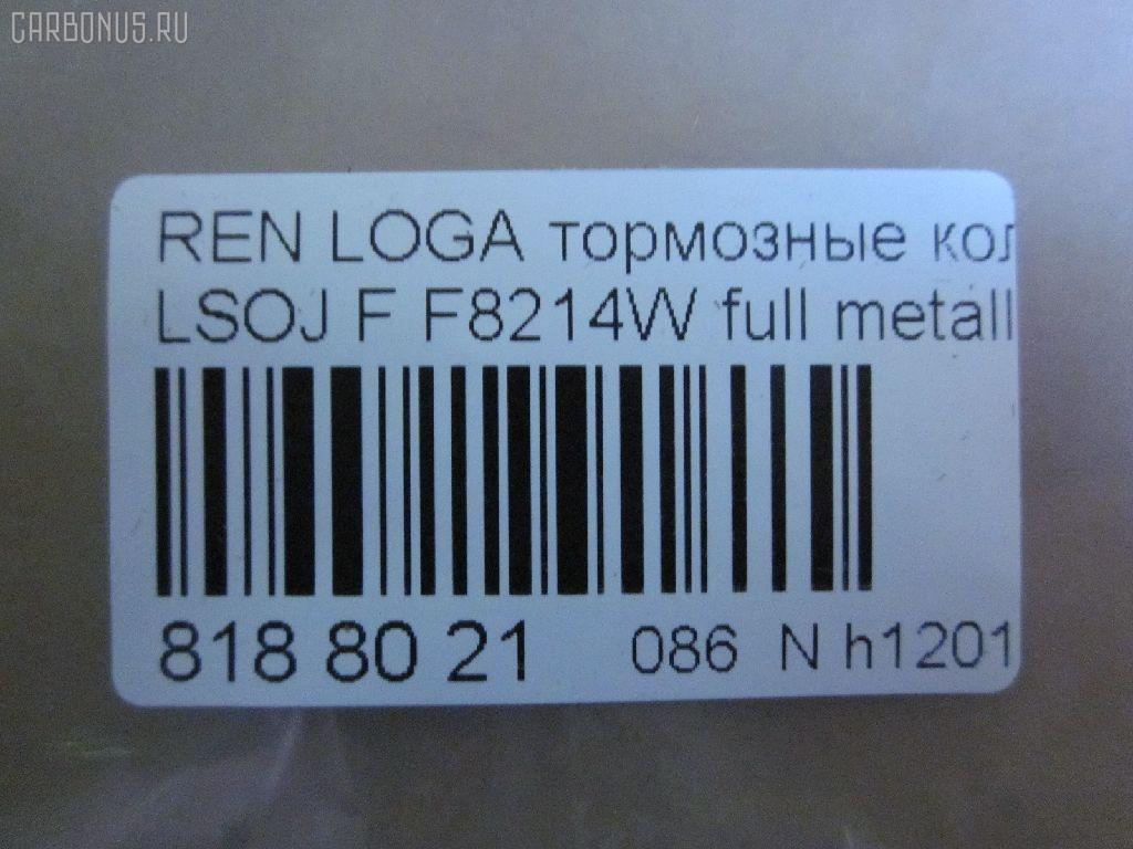 Тормозные колодки RENAULT LOGAN LSOJ Фото 6