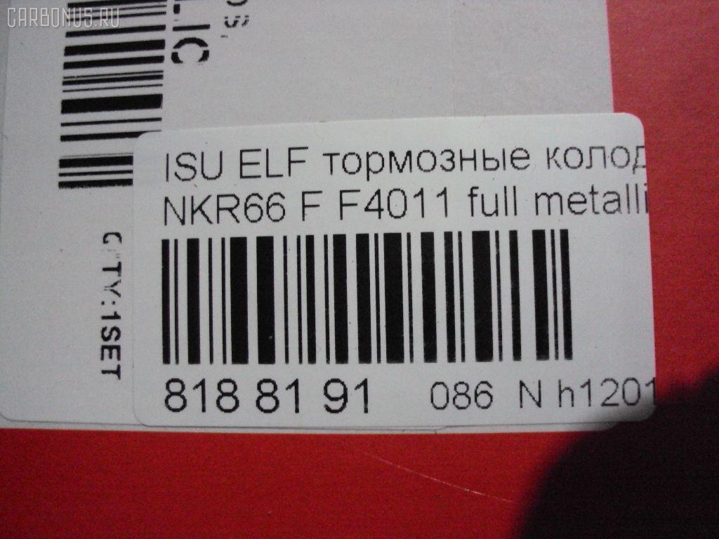 Тормозные колодки ISUZU ELF NKR66 Фото 6