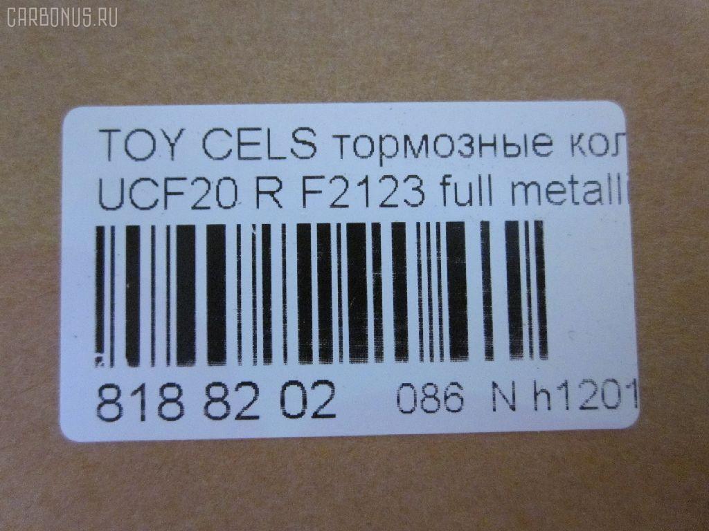 Тормозные колодки TOYOTA CELSIOR UCF20 Фото 6