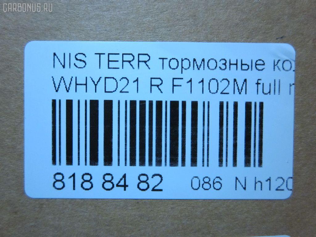 Тормозные колодки NISSAN TERRANO WHYD21 Фото 6