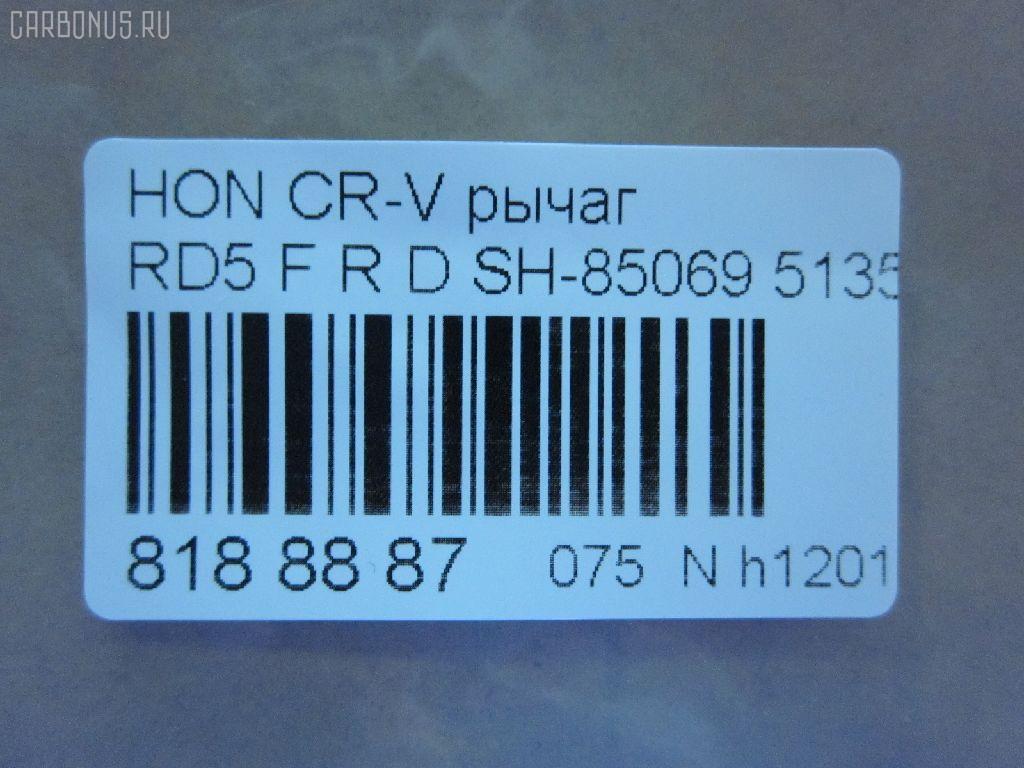 Рычаг HONDA CR-V RD5 Фото 3