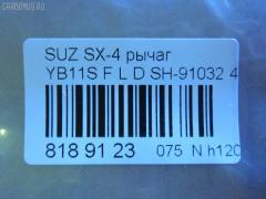 Рычаг SUZUKI SX4 YB11S Фото 2