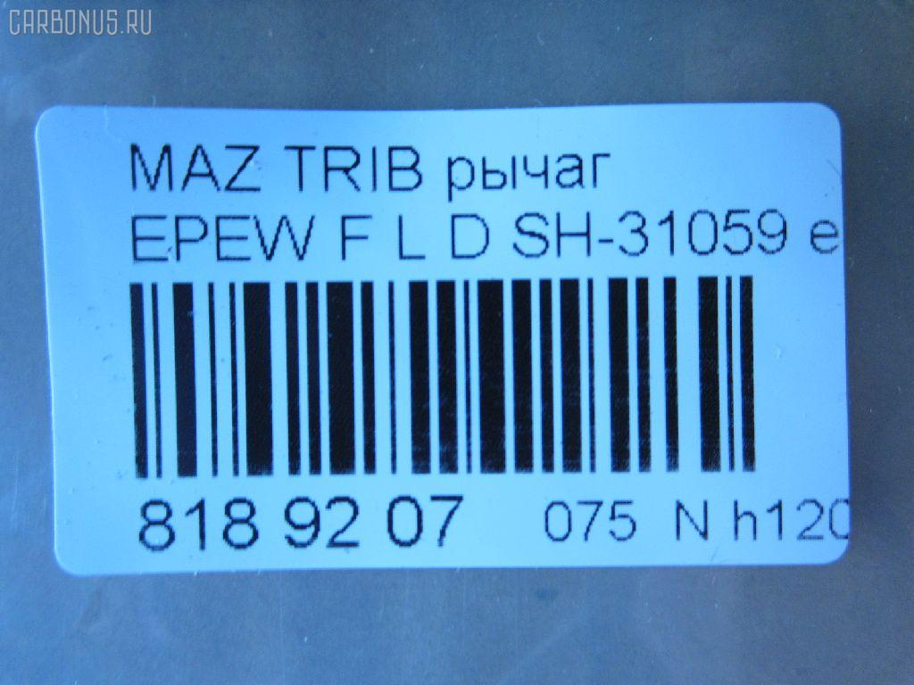 Рычаг MAZDA TRIBUTE EPEW Фото 3