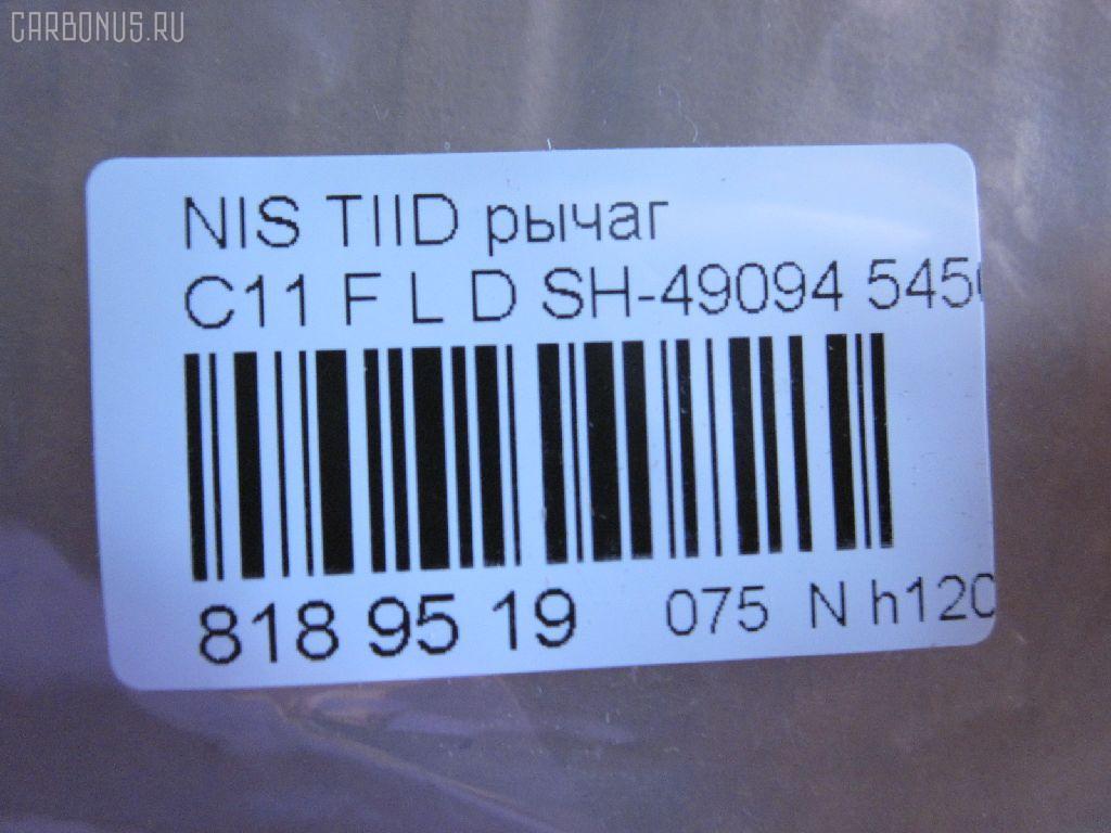 Рычаг NISSAN TIIDA C11 Фото 2