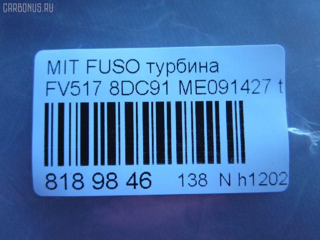 Турбина MITSUBISHI FUSO FV517 8DC91 Фото 9