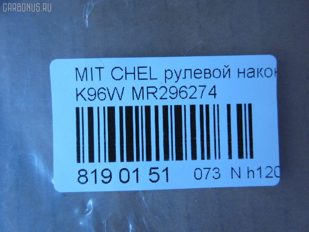 Рулевой наконечник MITSUBISHI CHALLENGER K96W Фото 2