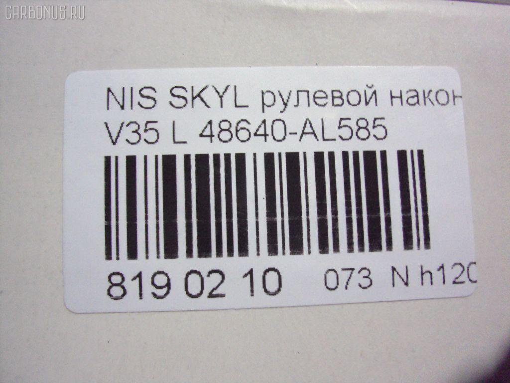 Рулевой наконечник NISSAN SKYLINE V35 Фото 2