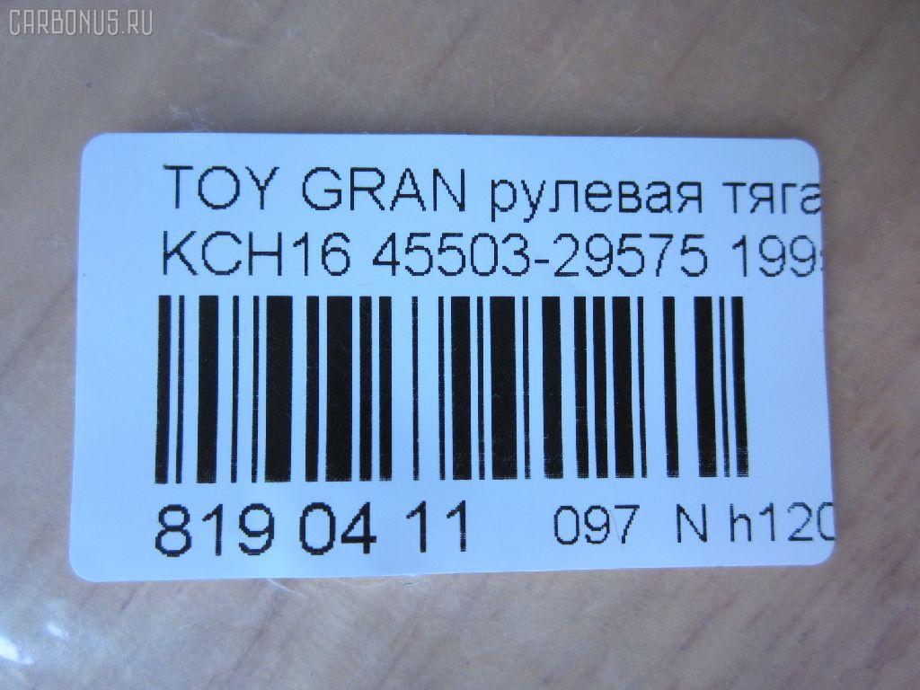 Рулевая тяга TOYOTA GRAND HIACE KCH16W Фото 2