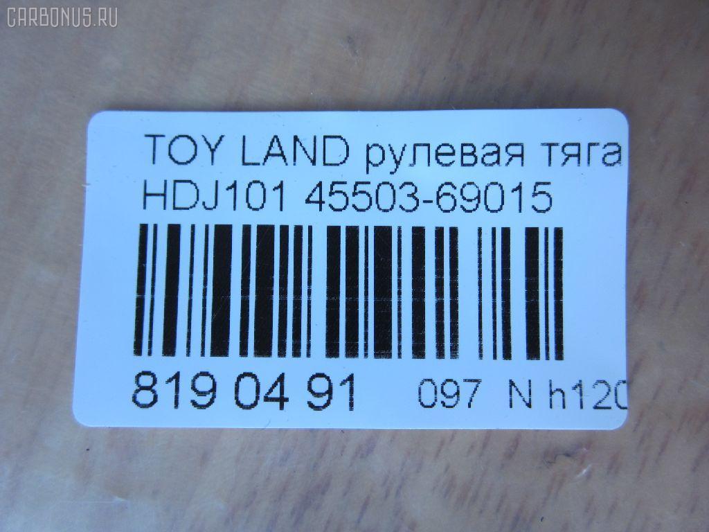 Рулевая тяга TOYOTA LAND CRUISER HDJ101K Фото 2
