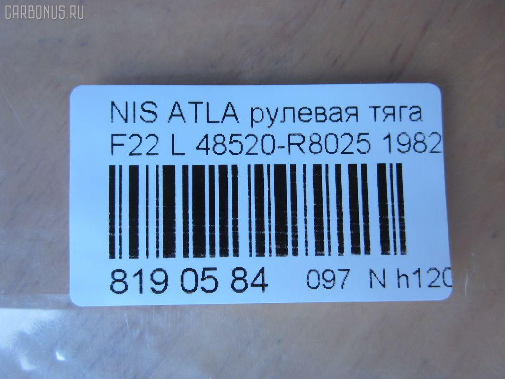 Рулевая тяга NISSAN ATLAS AGF22 Фото 2