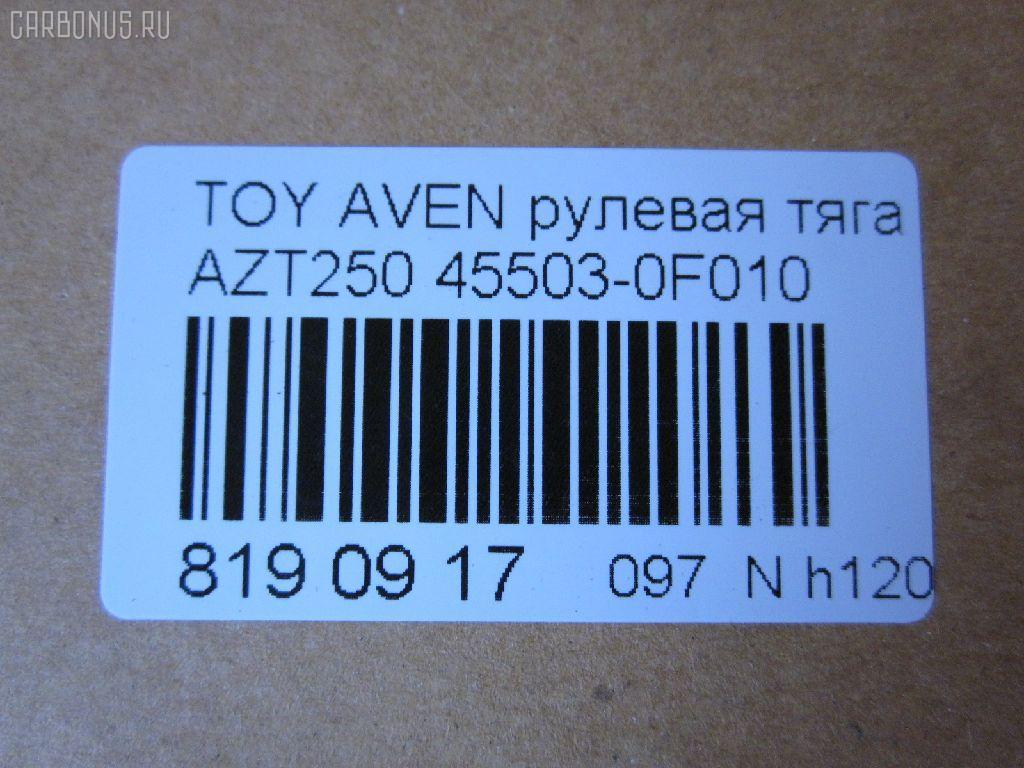 Рулевая тяга TOYOTA AVENSIS AZT250 Фото 2
