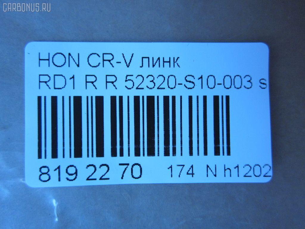 Линк стабилизатора HONDA CR-V RD1 Фото 2