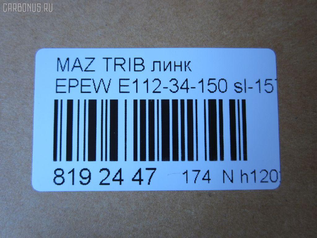 Линк стабилизатора MAZDA TRIBUTE EPEW Фото 2