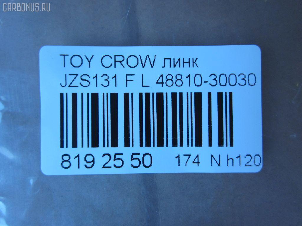 Линк стабилизатора TOYOTA CROWN JZS131 Фото 2