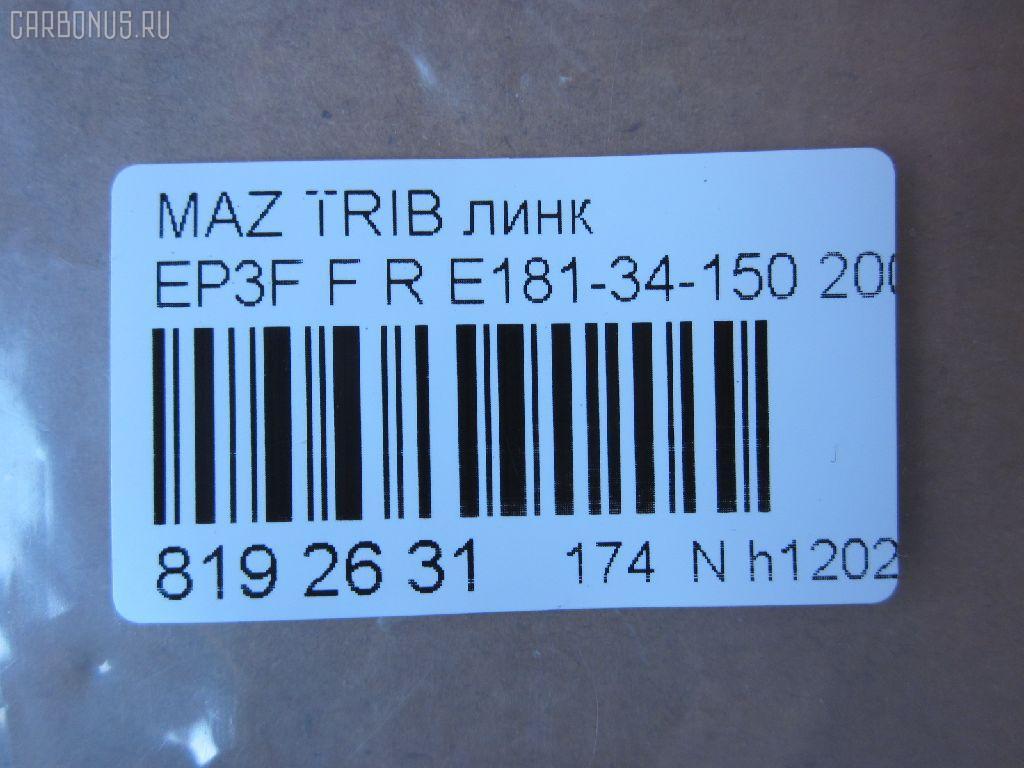 Линк стабилизатора MAZDA TRIBUTE EP3W Фото 2