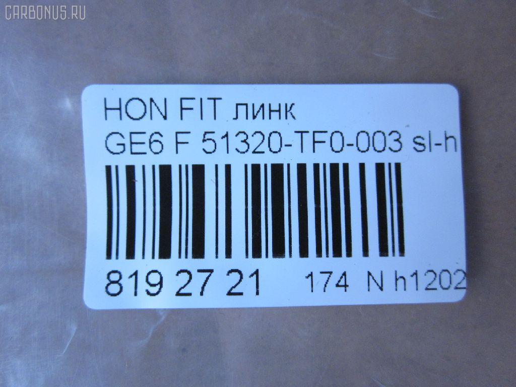 Линк стабилизатора HONDA FIT GE6 Фото 2