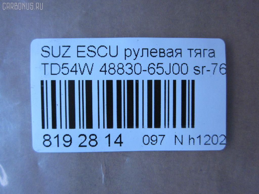 Рулевая тяга SUZUKI ESCUDO TD54W Фото 2