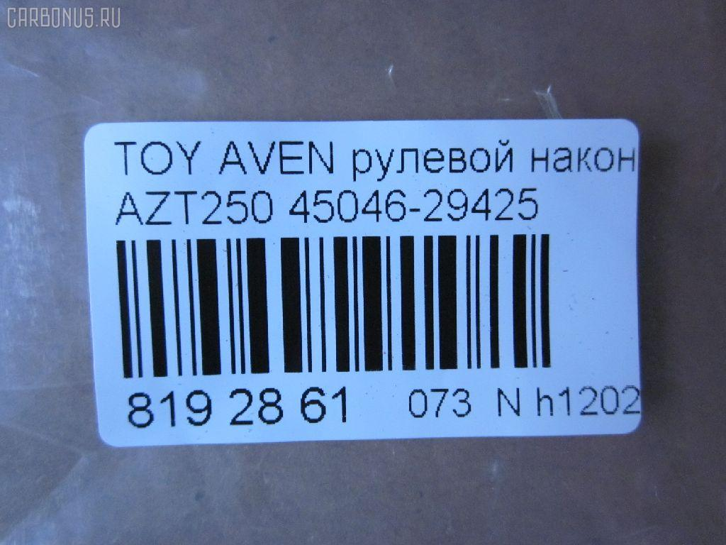 Рулевой наконечник TOYOTA AVENSIS AZT250 Фото 2