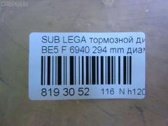 Тормозной диск Subaru Legacy b4 BE5 Фото 2