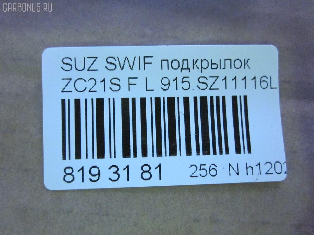 Подкрылок SUZUKI SWIFT ZC21S Фото 3