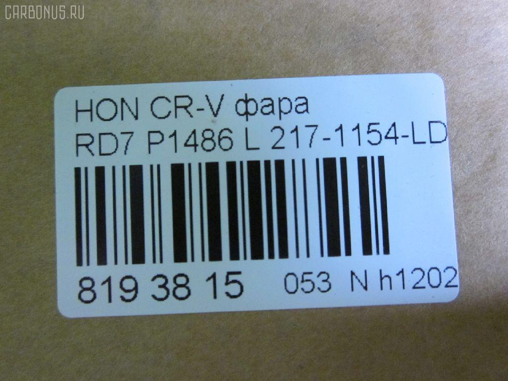 Фара HONDA CR-V RD7 Фото 3
