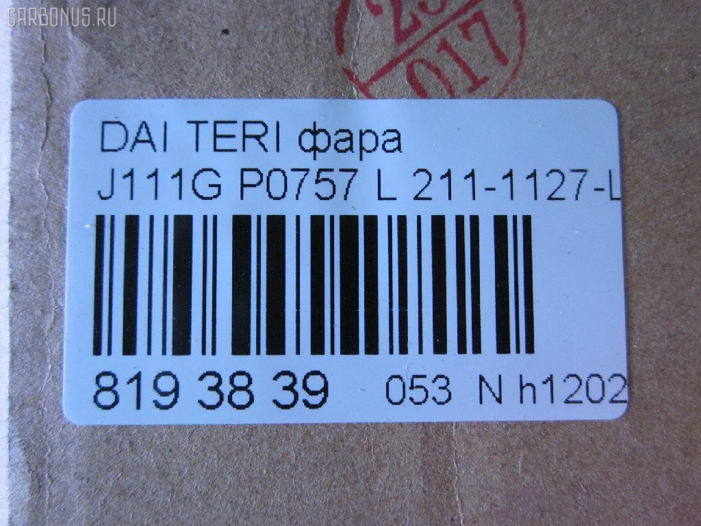 Фара DAIHATSU TERIOS J111G Фото 3