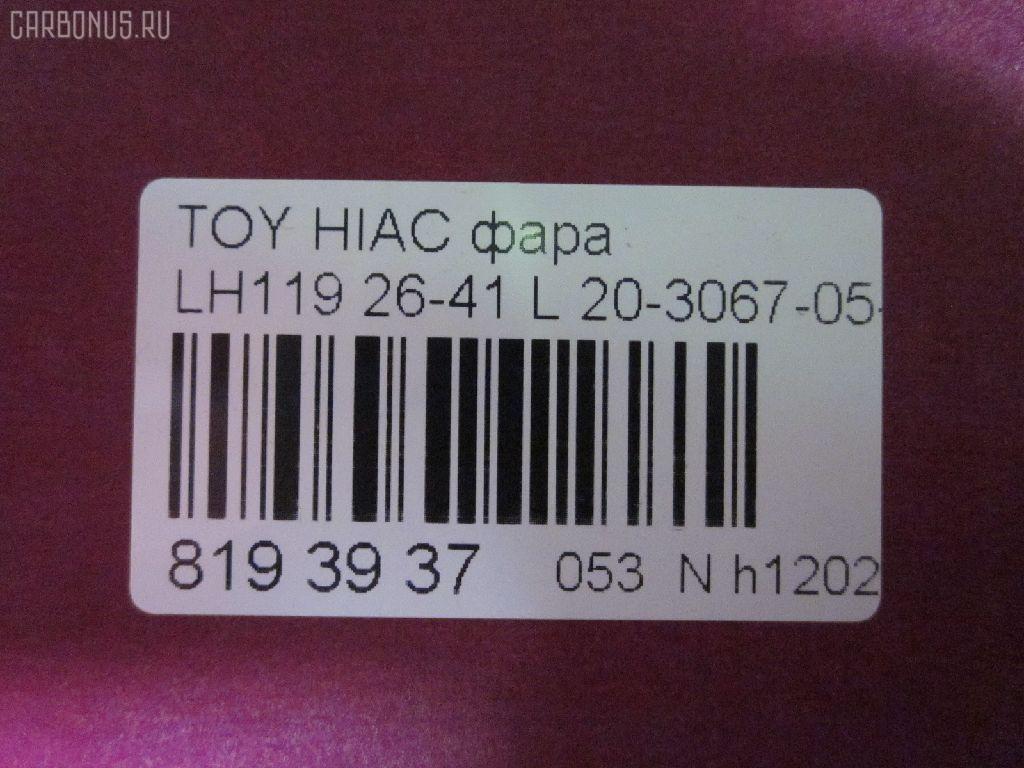 Фара TOYOTA HIACE LH119 Фото 3