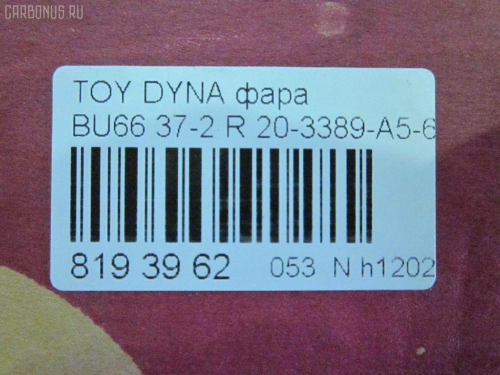 Фара TOYOTA DYNA BU66 Фото 3