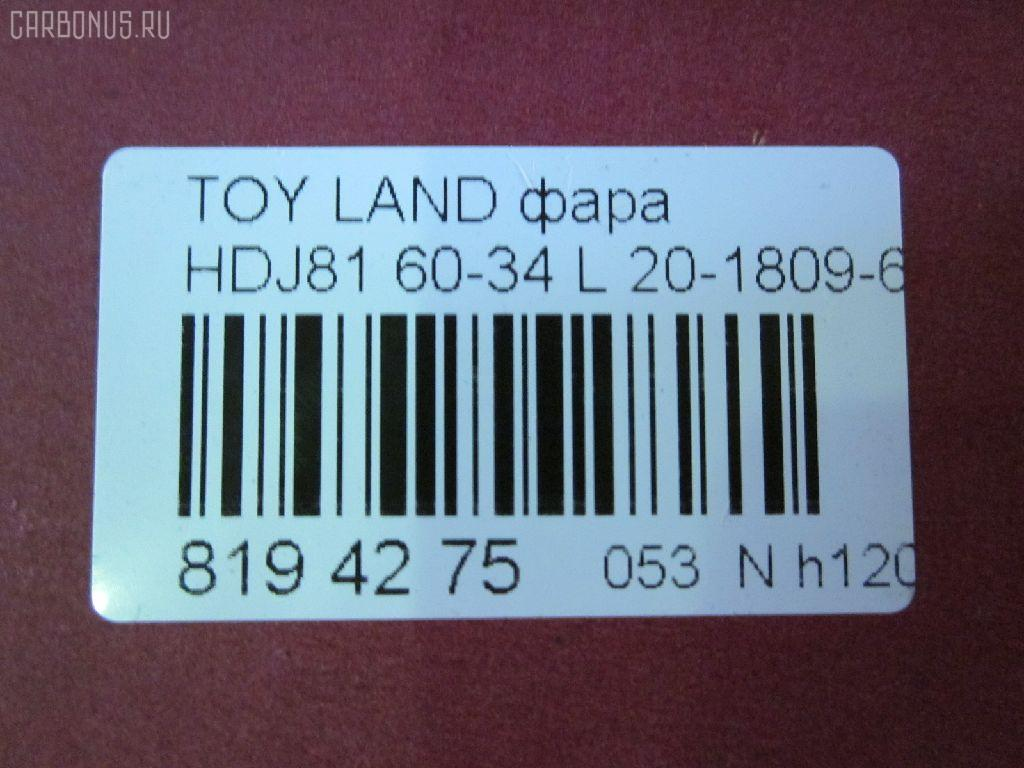 Фара TOYOTA LAND CRUISER HDJ81 Фото 3
