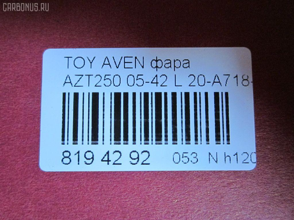 Фара TOYOTA AVENSIS AZT250 Фото 3