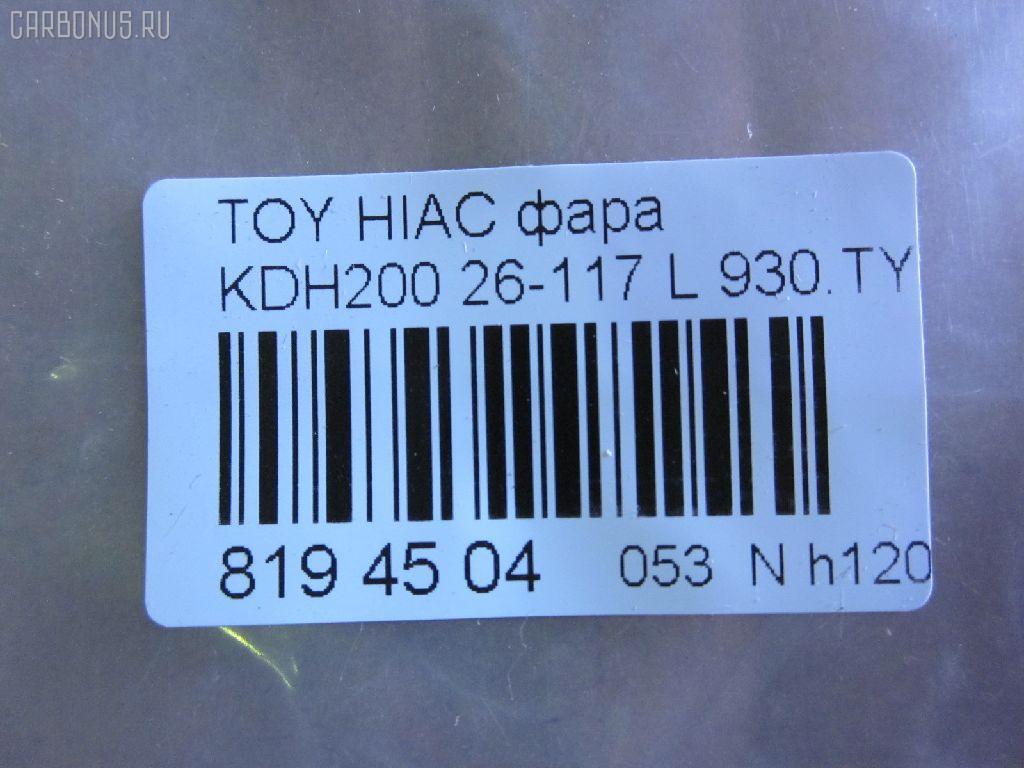 Фара TOYOTA HIACE KDH200 Фото 3