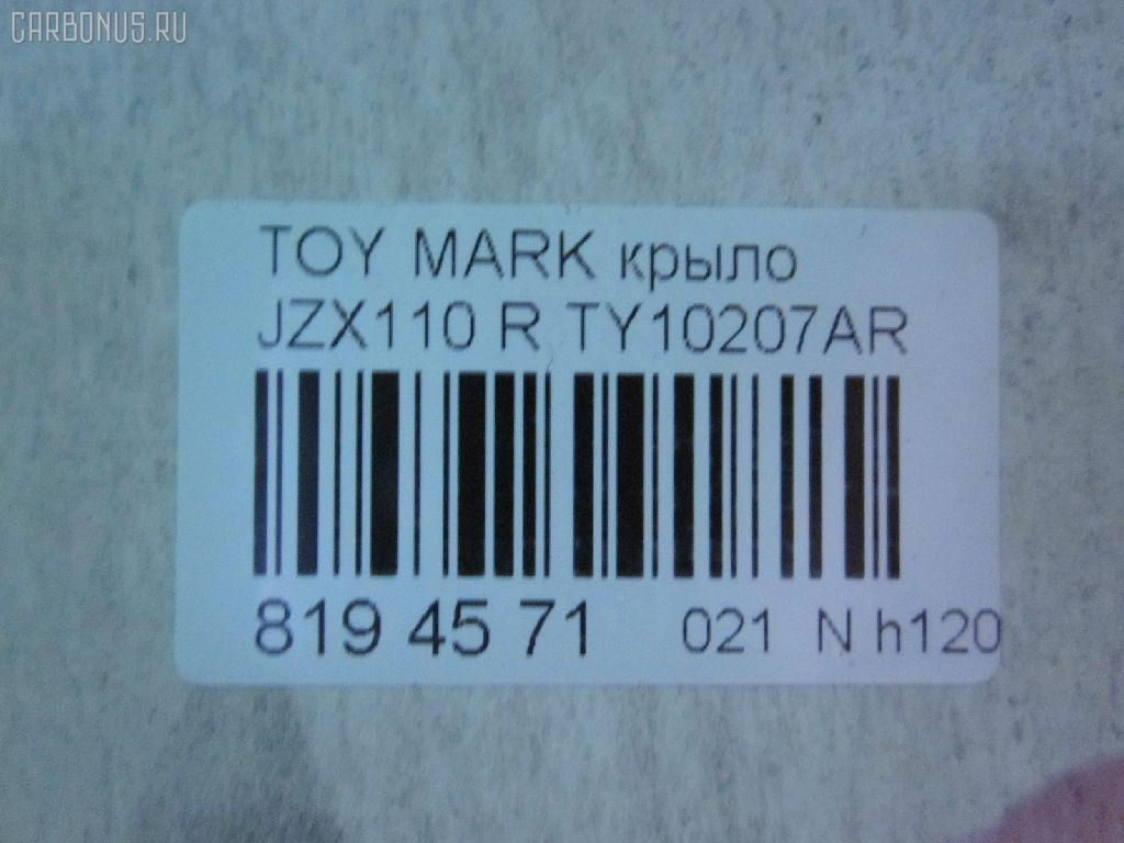 Крыло переднее TOYOTA MARK II JZX110 Фото 2